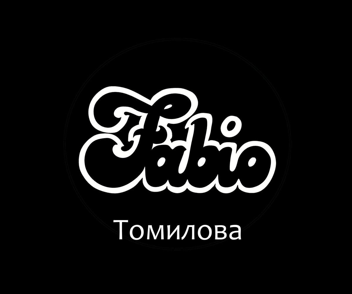 Tomilova - Fabio